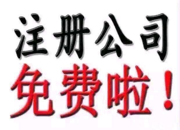 2019年上海注册公司的新要求和政策
